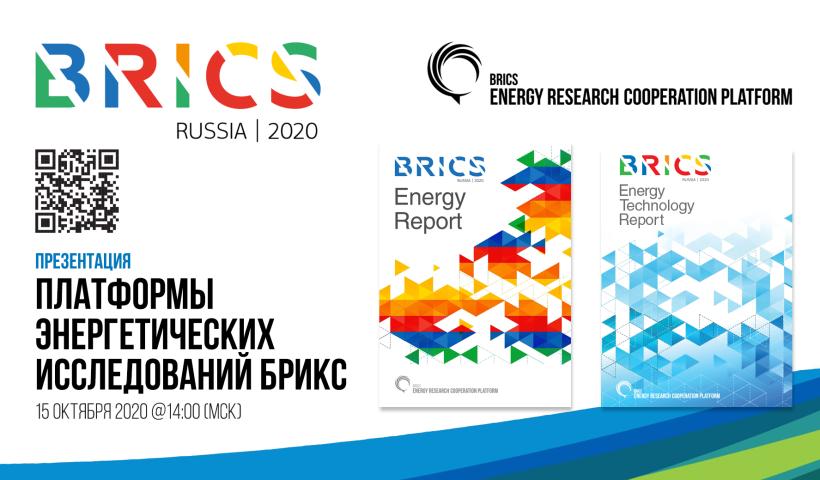 Презентация исследований Энергоплатформы БРИКС
