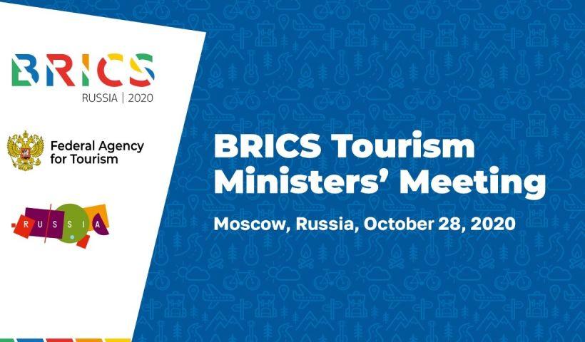 Министры стран БРИКС обсудили способы восстановления сферы туризма на фоне пандемии