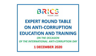 BRICS Expert Round Table on Anti-Corruption Education and Training