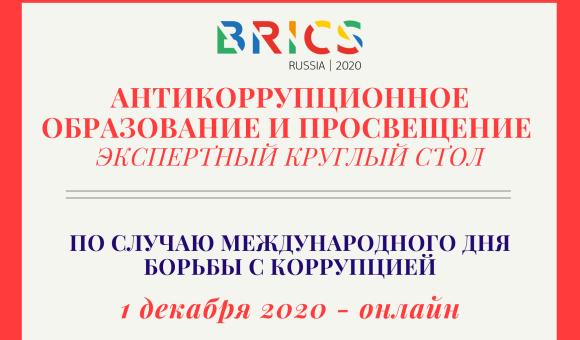 Эксперты стран БРИКС обсудят актуальные вопросы антикоррупционного образования и просвещения