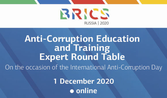 BRICS Experts to discuss topical issues of Anti-Corruption Education and Training